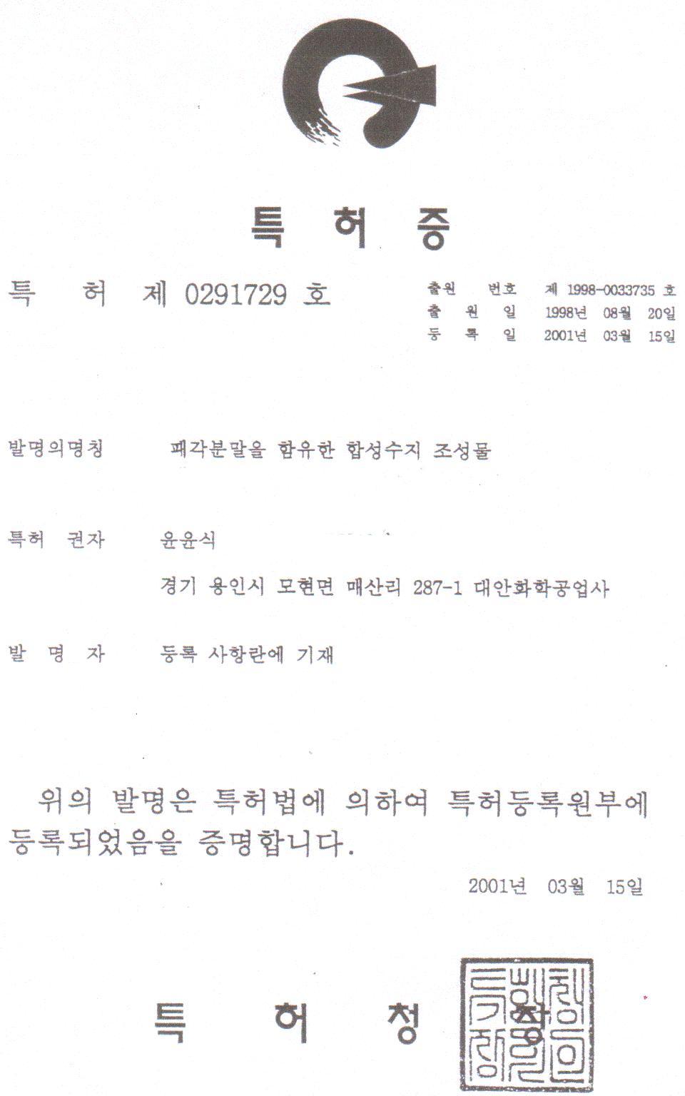 특허증(특허제0291729호)